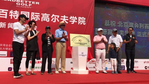David Leadbetter Committed to Growing Golf in China With the Opening of the New Leadbetter Golf Academy in Beijing