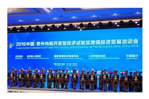Inauguration of the 2016 Cross-Border Investment and Trade Fair of Guizhou (China) Inland Opening-Up Pilot Economic Zone