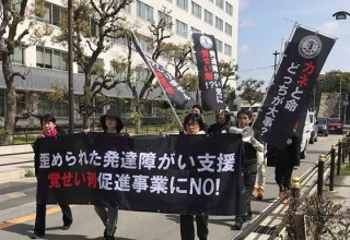 CCHR marched to protest the psychiatric-pharmaceutical connection and their attempt to introduce dangerous new highly addictive substances into Japan's school system.