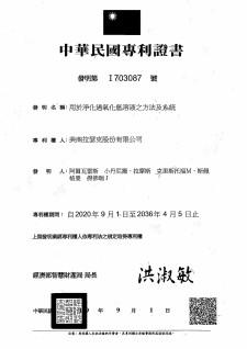Taiwan Patent Certificate  I703087