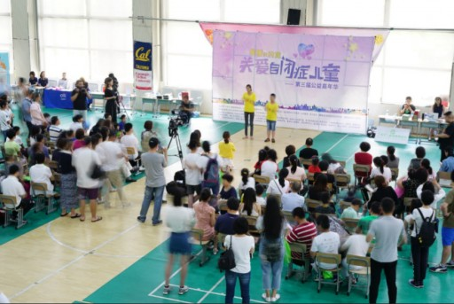 Unigene Media: Awakening With Autistic Children in the 3rd Shanghai Public Welfare