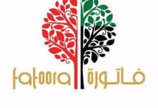 eFatoora Dubai