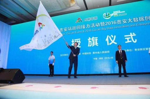 Gui'an New Area Relayed the Innovation China Event