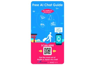 Free AI chat guide available in all terminals at Narita Airport