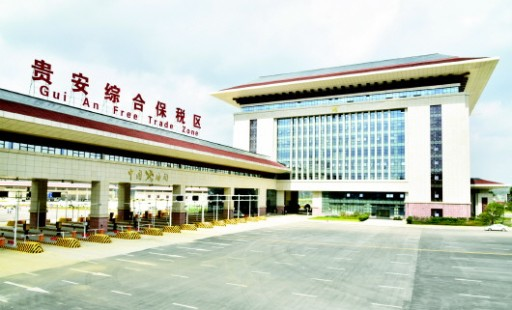 First Ecological Free Trade Zone in China Built by Gui'an