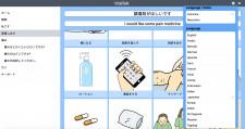 VidaTak in Japanese