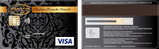 Unistream Bank Cards Went Contactless