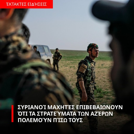 Global Awareness Initiative Reports More Evidence on Syrian Mercenaries' Involvement in Nagorno-Karabakh