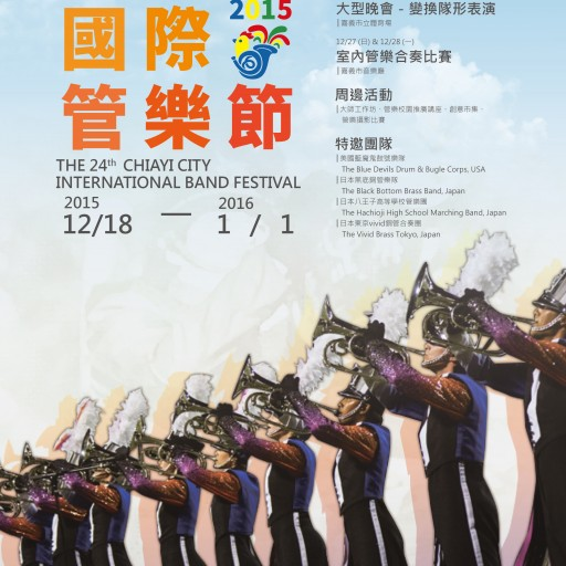 Blue Devils Return to Taiwan This December