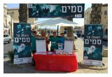 Drug prevention booth in Israel