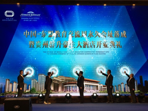 Permanent Site for China-ASEAN Education Communicating Week in Gui'an New Area Has Completed