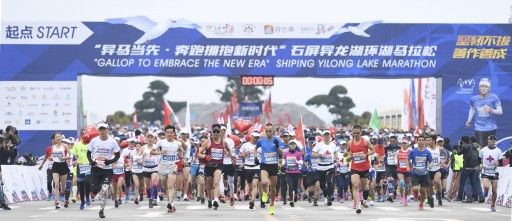 Mysterious Baima New Year's First Running in 2020