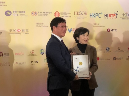Appcara Wins Award for Technological Achievement at 2017 Hong Kong Awards for Industries