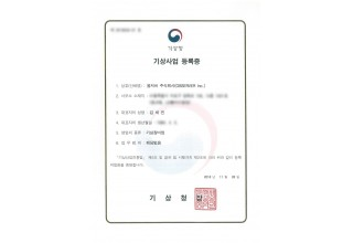 Certifcate By KMA for OBSR