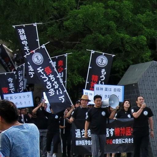 CCHR Japan Demands an End to Psychiatric Abuse