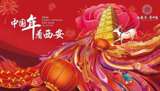 '2020 Enjoy Chinese New Year in Xi'an' — Come and Experience the Most Authentic Chinese Lunar New Year in Shaanxi